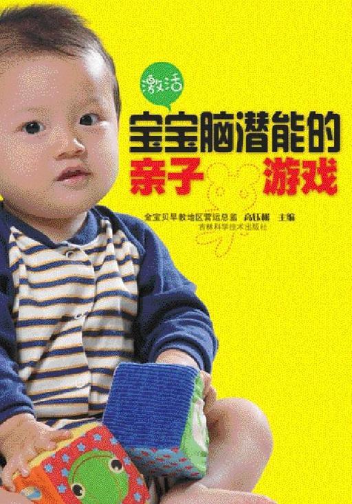 激活宝宝脑潜能的亲子游戏