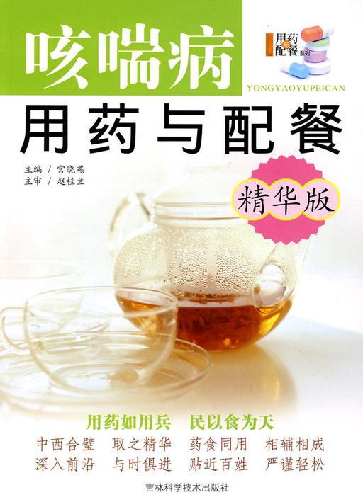 咳喘病用药与配餐:精华版