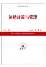 复印报刊资料·创新政策与管理2019年8月第8期