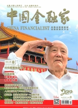 中国金融家(中文版)2019年8月第8期