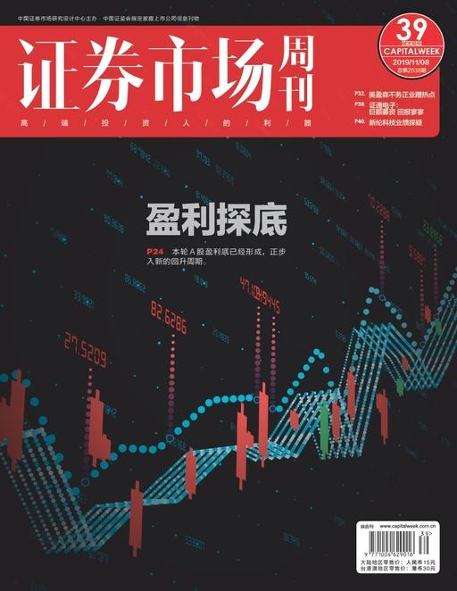 证券市场周刊