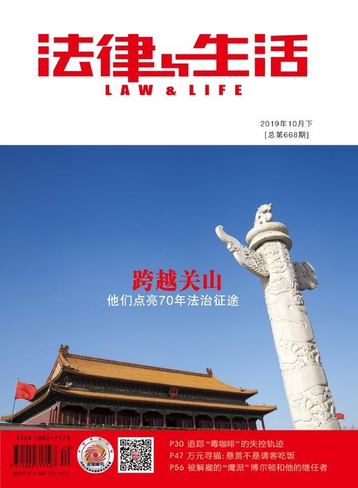 法律与生活