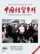 中国经贸导刊2019年10月第20期