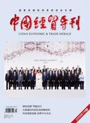 中国经贸导刊2019年7月第13期