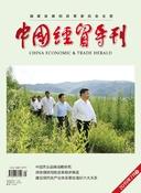 中国经贸导刊2019年7月第14期