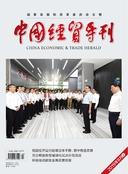 中国经贸导刊2019年8月第15期