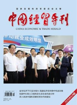 中国经贸导刊2019年6月第12期