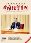 中国经贸导刊2019年12月第24期
