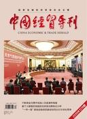 中国经贸导刊2019年12月第23期