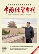 中国经贸导刊2019年8月第16期