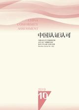 中国认证认可2019年10月第10期