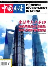 中国外资2019年11月第11期